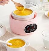 天際隔水燉電燉鍋嬰兒電燉盅全自動陶瓷小燕窩迷你1人2寶寶煮粥鍋 伊莎gz