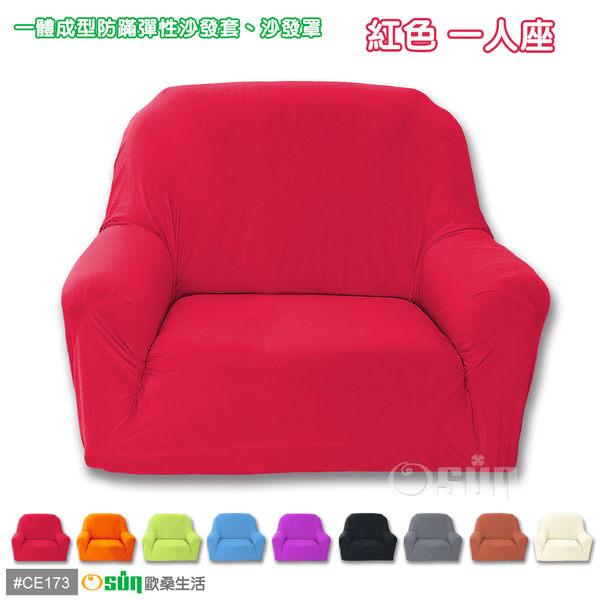 【Osun】一體成型防蹣彈性沙發套、沙發罩素色款1人座(富貴紅)