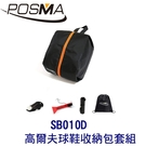 POSMA 高爾夫球鞋收納包 搭3件清潔套組SB010D