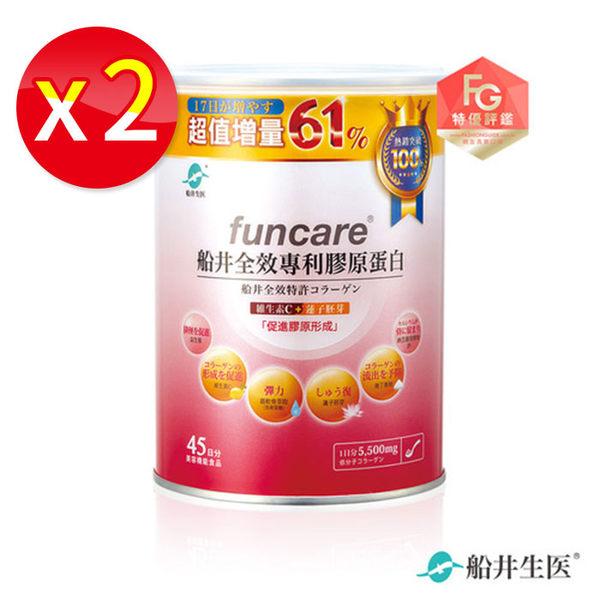 【2罐入】船井 全效專利膠原蛋白(45日分/ 315g公克/ 罐裝)