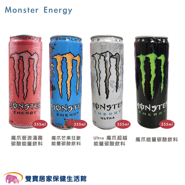 Monster Energy 魔爪能量碳酸飲料 355ml 單罐 魔爪能量飲 能量飲料 白魔爪 芒果狂歡 魔爪