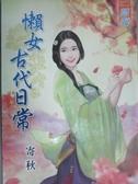【書寶二手書T5/言情小說_OFM】懶女古代日常_寄秋
