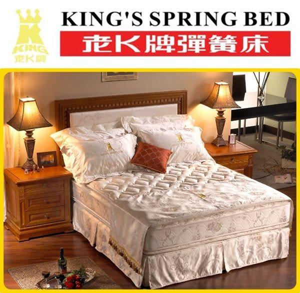 老K牌彈簧床-竹炭平衡雙舌系列-雙人加大床墊-6*6.2