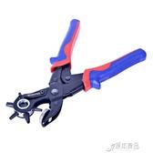 皮帶打孔器腰帶打孔鉗多功能圓邊孔皮革打洞機工具 原本良品