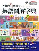 (二手書)21世紀情境式英語圖解字典【全新擴編版】