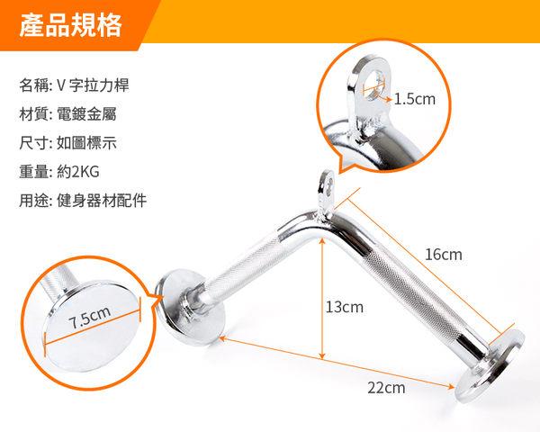 【專業拉力器】V型拉力桿/三頭肌拉桿/實心拉桿/重訓配件