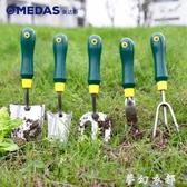 美達斯 園藝工具套裝 松土盆栽種植種花工具不銹鋼小鏟子耙子挖土 雙十二全館免運
