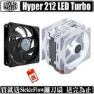 [地瓜球@] Cooler Master Hyper 212 LED Turbo CPU 散熱器 塔扇 雙風扇 白光 白化版