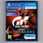 首批附特典DLC 搶先3輛車款包【PS4原版片】 GT SPORT 跑車浪漫旅 競速 中文版 台中星光電玩