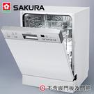 【買BETTER】櫻花電器配備/櫻花洗碗...