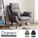 達倫現代風高背機能單人沙發/休閒椅-2色...