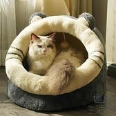 寵物窩保暖貓咪房子半封閉式四季通用貓咪狗窩【極簡生活】