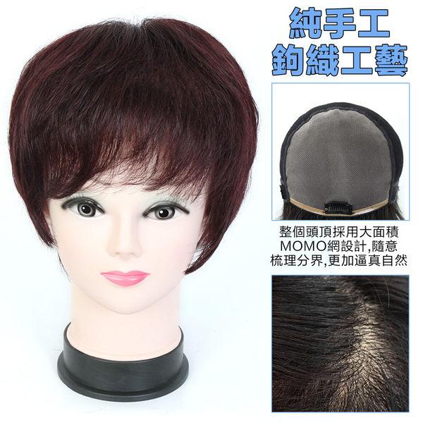 髮長約30-32公分瀏海長21-23公分 大面積超透氣內網 100%頂級整頂真髮 【MR43】☆雙兒網☆