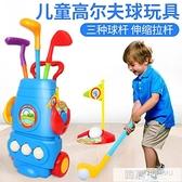 兒童高爾夫球桿玩具套裝 寶寶幼兒園小男孩戶外運動玩具2-3-4歲  夏季新品 YTL