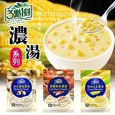 《料多味美!台灣製造》3點1刻 濃湯系列 三點一刻 12入/袋 玉米濃湯 濃湯 法式