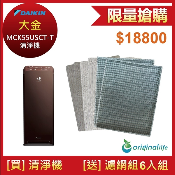 大金清淨機 MCK55USCT-T(12.5坪 紳棕色) 送 可水洗濾網6入【超值組合包】對抗空汙/PM2.5/甲醛Original Life