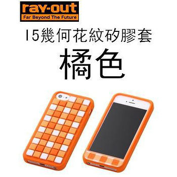 ☆愛思摩比☆《Ray-out》 iPhone5專用幾何花紋矽膠套 (格紋-橘色)特價商品恕不退換貨