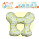 【悠遊寶國際】MIT 3D顆粒安撫蝴蝶枕(溫暖黃)