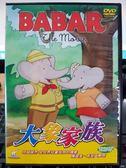挖寶二手片-P10-149-正版DVD-動畫【大象家族 電影版 國英語發音】-法國知名作品 繪本發行超越75年