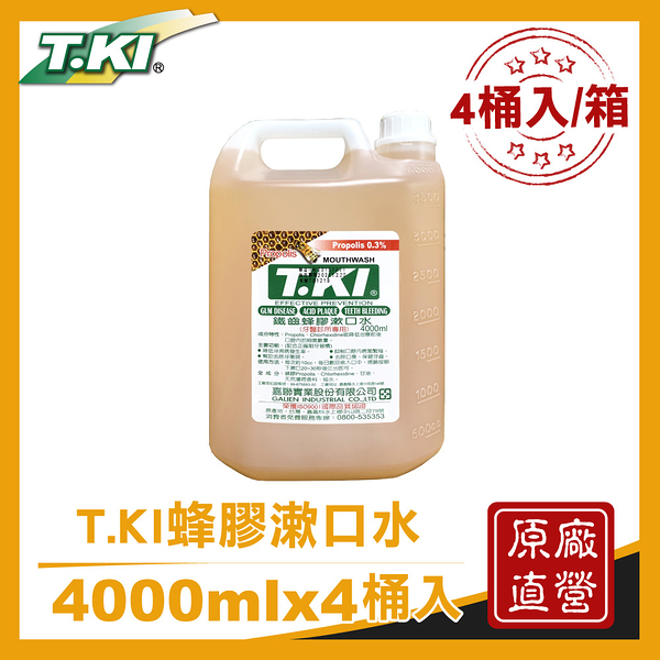 【T.KI】蜂膠漱口水4000cc (4入/箱) (內附壓頭*2)