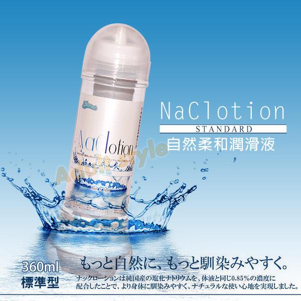 潤滑液 NaCl自然柔和 潤滑液(標準/透)【開學季】