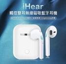 【小樺資訊】含稅 iHear觸控雙耳無線磁吸藍牙耳機 一鍵喚醒語音助理 傳輸10米智慧降噪