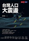(二手書)台灣人口大震盪