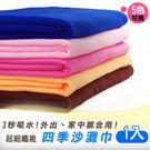 超細纖維四季沙灘巾 / 浴巾 / 毛巾 - 甜蜜粉 1入-賣點購物