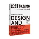 設計與革新︰給年輕設計師的50個備忘錄