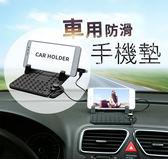 【C0202】車用防滑手機墊 Carholder 防滑墊 磁吸充電底座 導航支架 GPS 矽膠墊