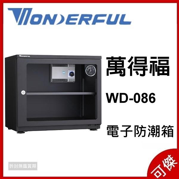 WONDERFUL 萬得福 WD-086 電子防潮箱 69L 公司貨 五年保固 自動省電 經典黑色造型 限宅配寄送