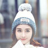 毛線帽子女青年加絨加厚針織帽韓版女帽護耳帽學生保暖套頭帽  伊莎公主