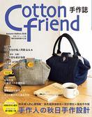 Cotton friend手作誌(42):手作人の秋日手作設計