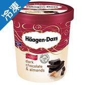 哈根達斯 冰淇淋品脫 黑巧克力脆杏仁 500ml【愛買冷凍】