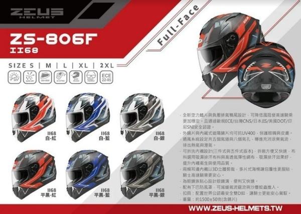 ZEUS 瑞獅安全帽,ZS-806F,II68/白銀