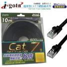 i-gota Cat.7超高速薄型網路連接線 10米