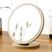 化妝鏡 女梳妝鏡學生桌面鏡子宿舍少女便攜折疊可立小【快速出貨國慶八折】
