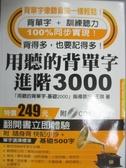 【書寶二手書T1/語言學習_XFB】用聽的背單字-進階3000_王琪