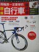 【書寶二手書T8/嗜好_ZKD】兩輪族一定要學會的自行車維修術_韓東沃、崔昌奐