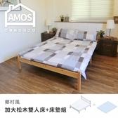 【Amos】鄉村風加大松木雙人床+床墊組