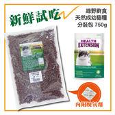 【新鮮試吃】美國綠野鮮食 天然成幼貓糧飼料-分裝包750g-190元 可超取(T002A01-0750)