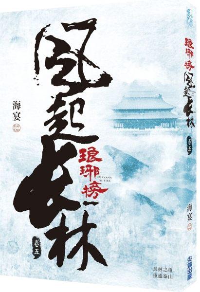 琅琊榜之風起長林(五)