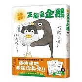 元氣爆表正能量企鵝Koupen Chan