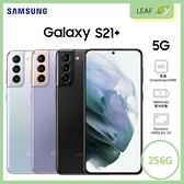 【送玻保】三星 SAMSUNG Galaxy S21+ 5G 6.7吋 8G/256G 6400萬畫素 IP68防水塵 4800mAh 智慧型手機