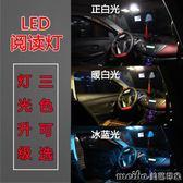 起亞K2智跑KX3傲跑K3福瑞迪汽車led閱讀燈室內燈泡車頂內飾燈改裝 美芭