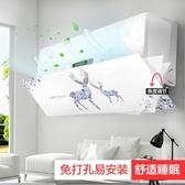 特惠擋風板卡通空調擋風板空調風口擋板遮導風板月子防直吹擋風罩LX交換禮物