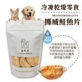 *KING WANG*寵鮮食《冷凍熟成犬貓零食-挪威鮭魚50g》 可常溫保存 無其他添加物