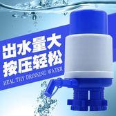 抽水器抽水器桶裝水手動按壓式泵飲水機家用礦泉純凈水桶吸水壓水器大桶莎拉嘿幼