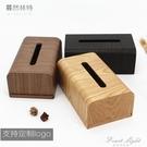 胡桃木質紙巾盒客廳茶幾創意餐巾紙抽盒家用收納盒北歐日式抽紙盒 果果輕時尚