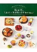 袖珍屋的料理廚房:黏土作的迷你人氣甜點&美食best82